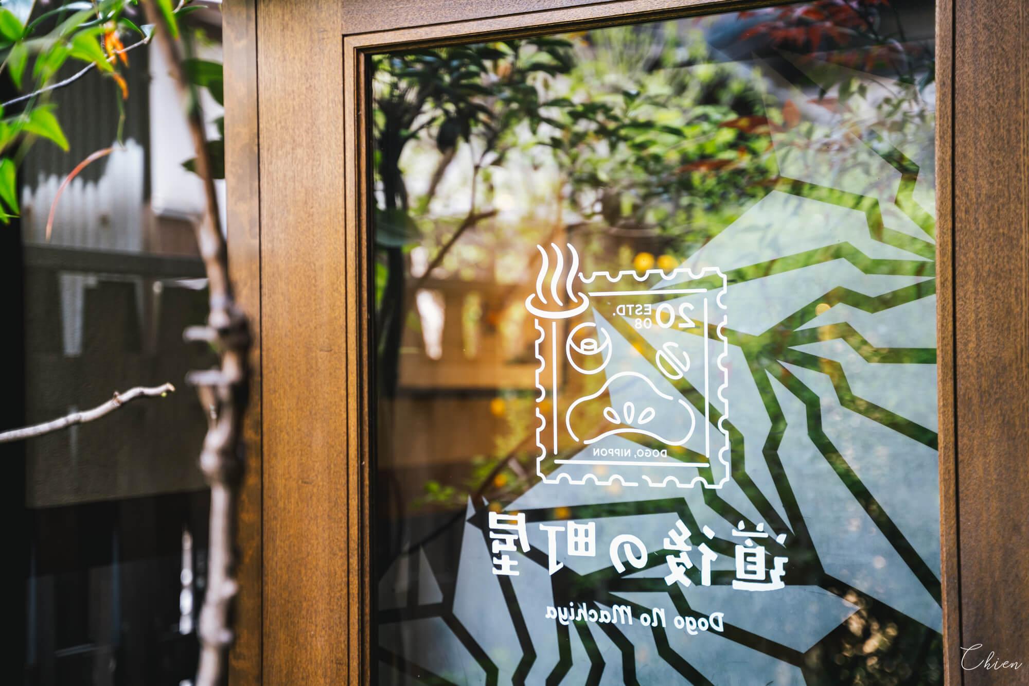 愛媛「道後的町屋」古民家咖啡廳2