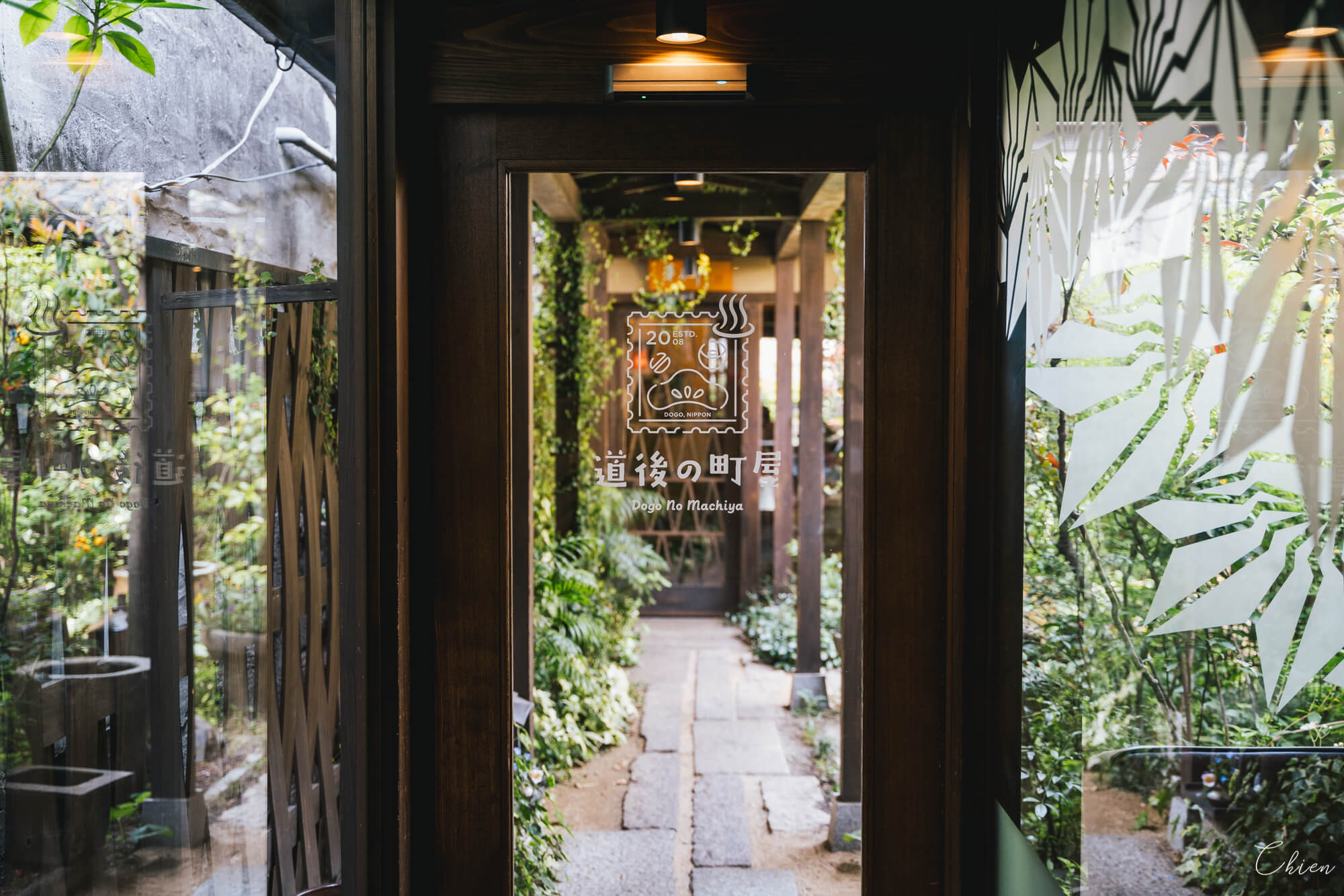 愛媛「道後的町屋」古民家咖啡廳