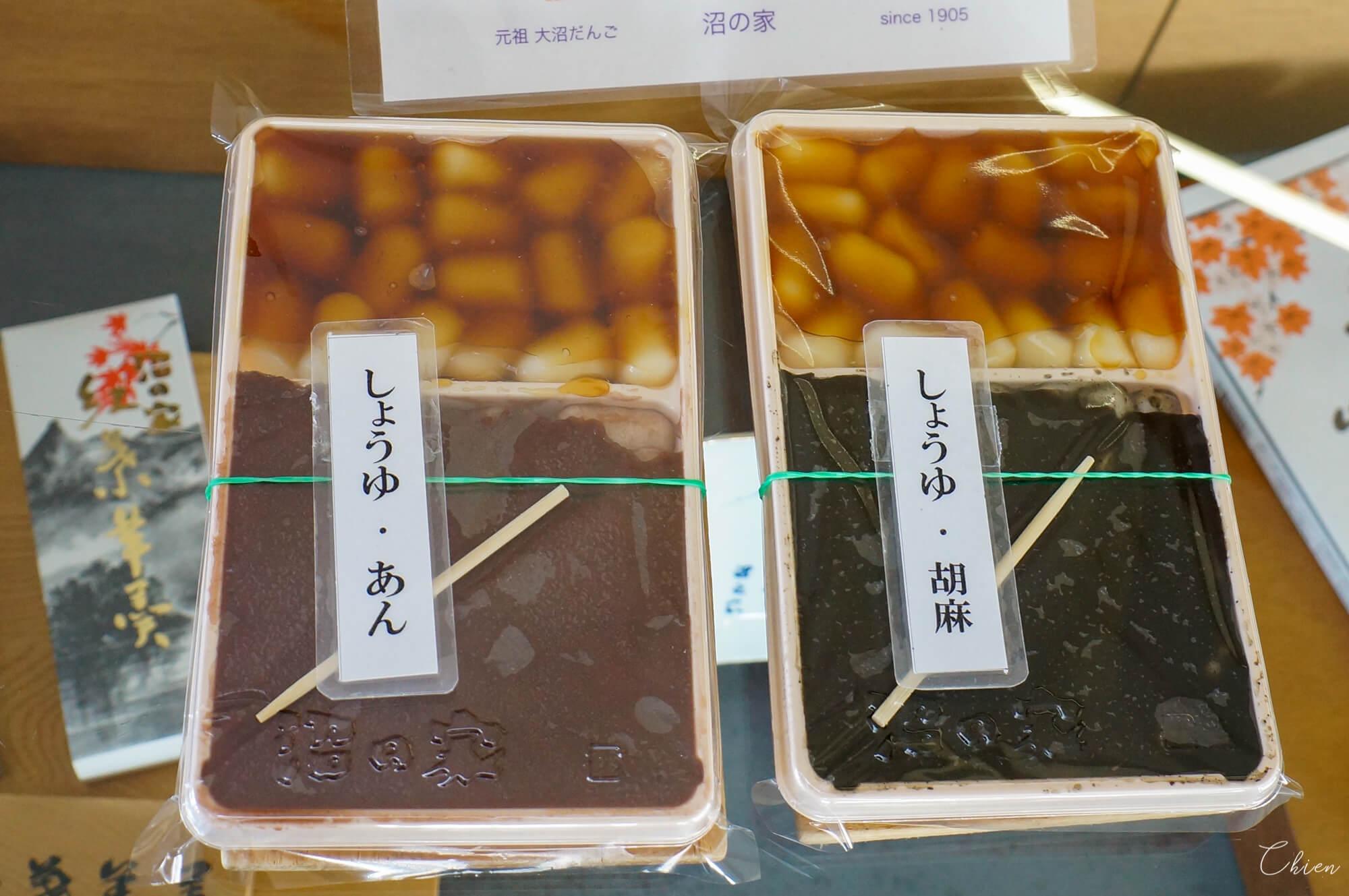 沼の家 日本傳統糰子專賣 紅豆芝麻