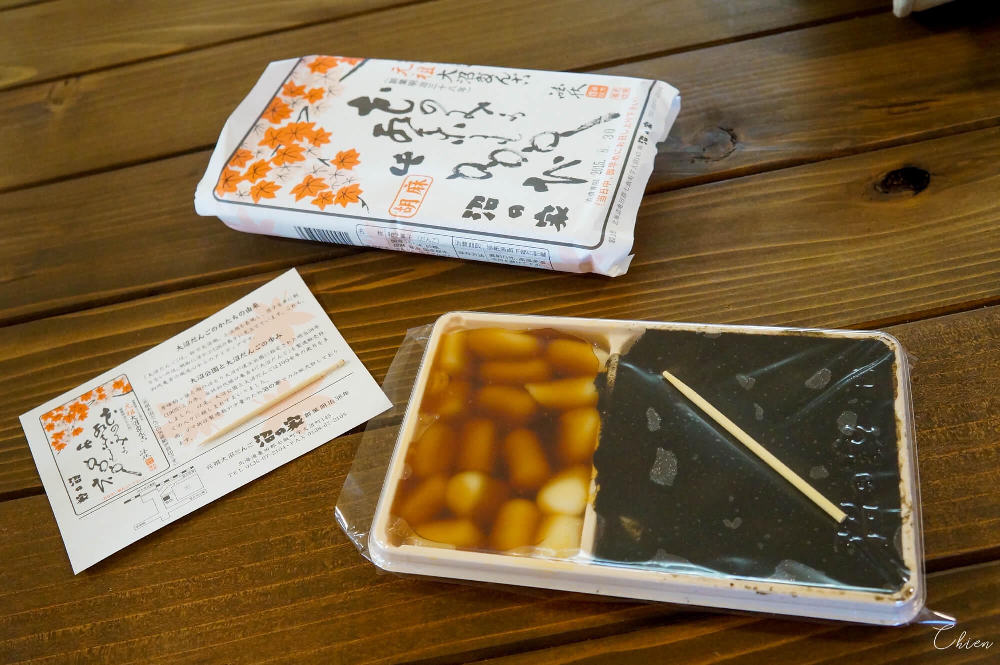 函館大沼公園 沼の家 丸子和菓子
