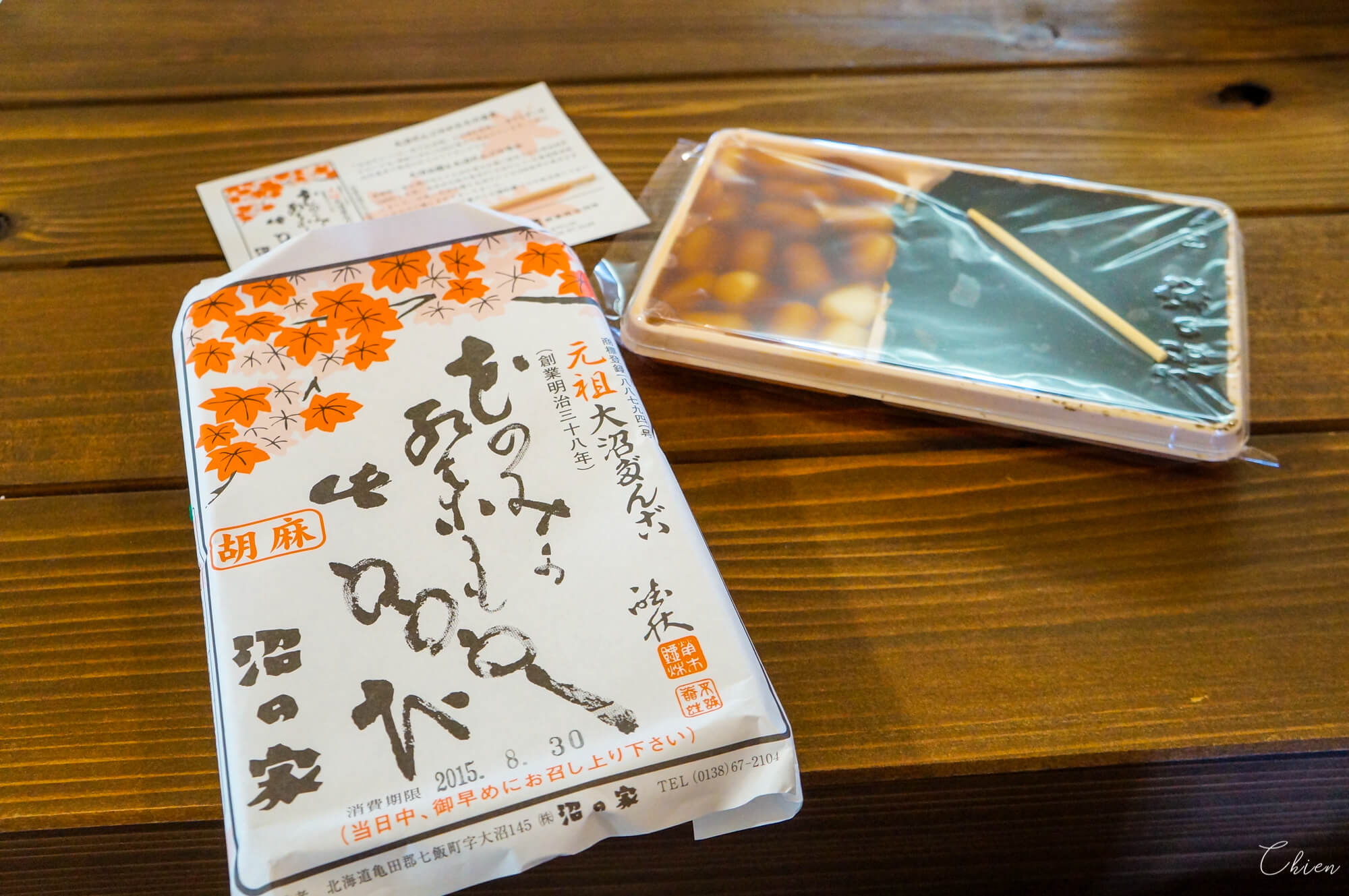 函館大沼公園 沼の家 糰子和菓子