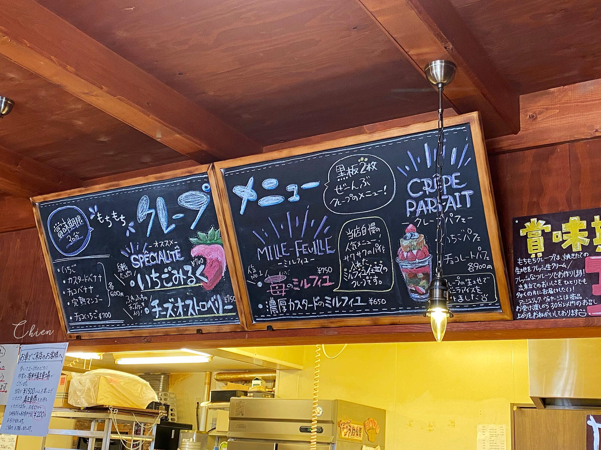 函館元町甜點 可麗餅angeliquevoyage
