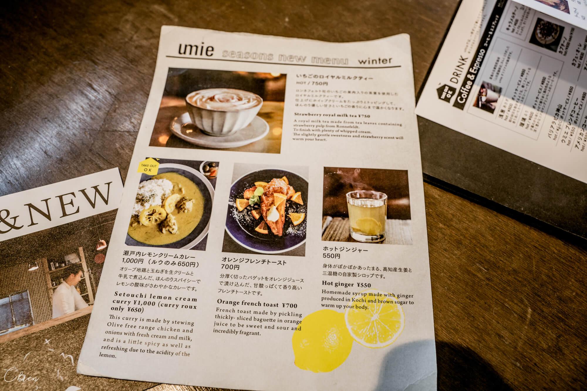 高知香川 瀨戶內海景咖啡廳菜單