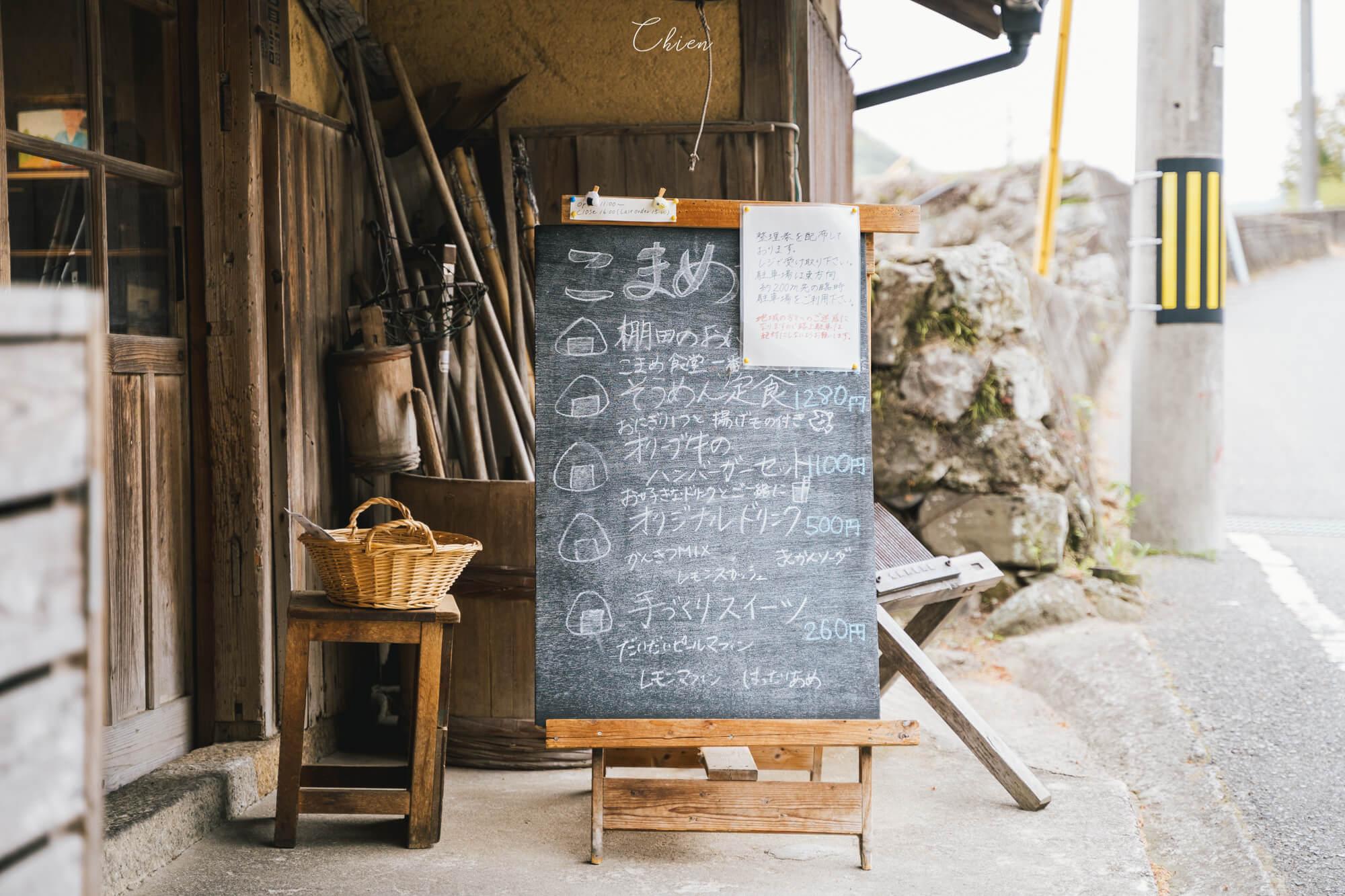 香川小豆島 小豆食堂 菜單