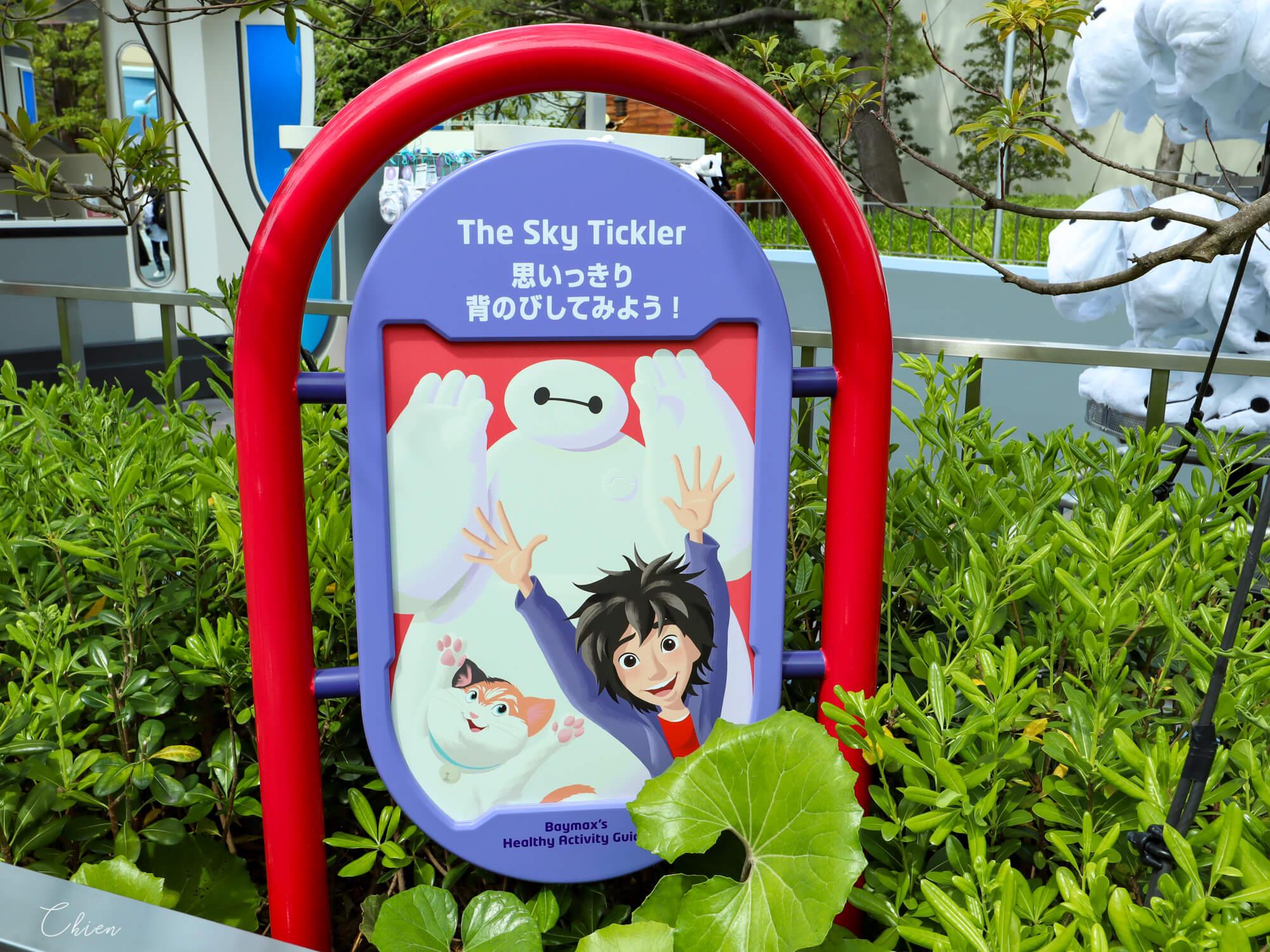 東京迪士尼樂園 杯麵歡樂之旅3