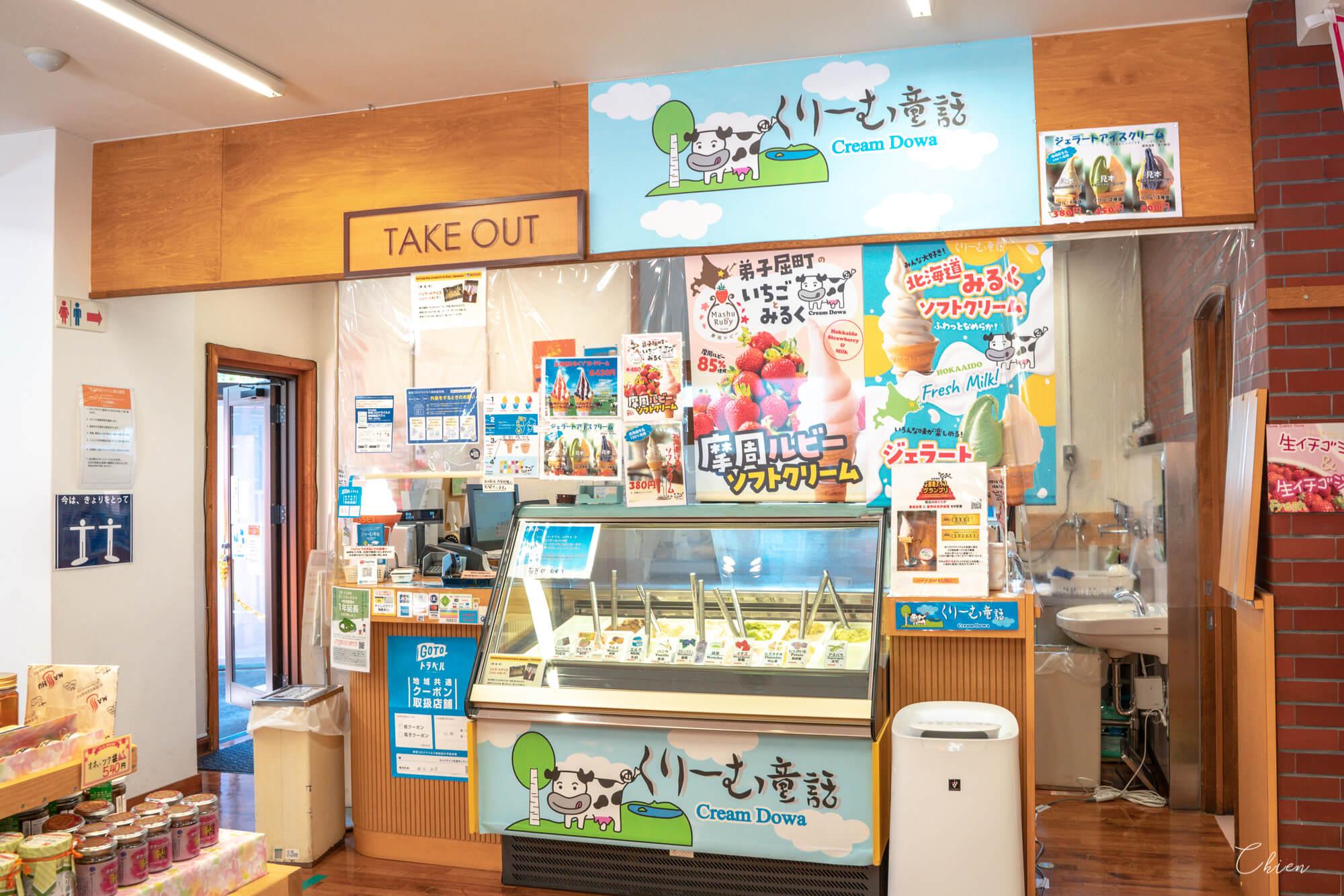 摩周溫泉道路休息站 義式冰淇淋