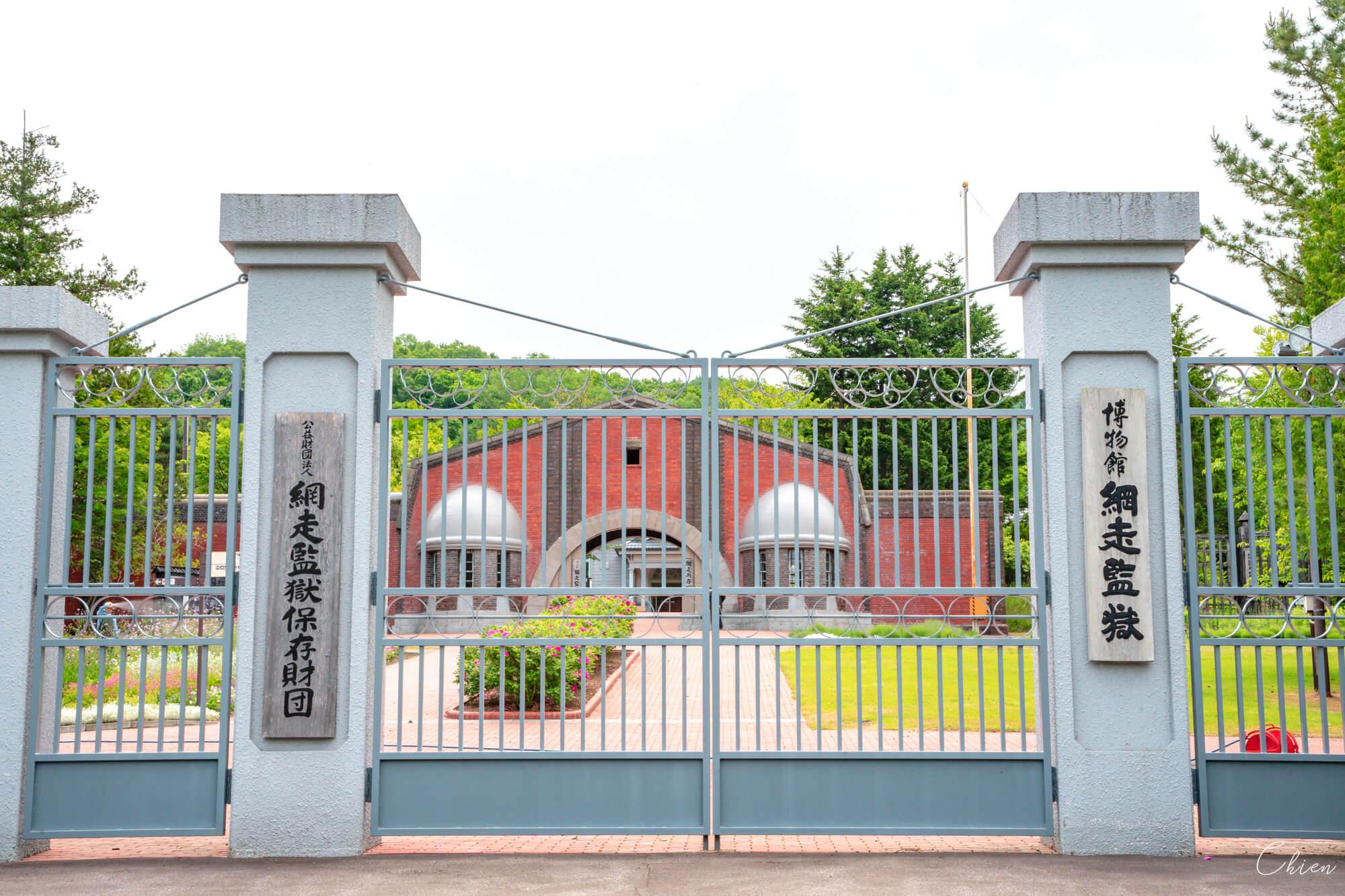 北海道景點「網走監獄博物館」