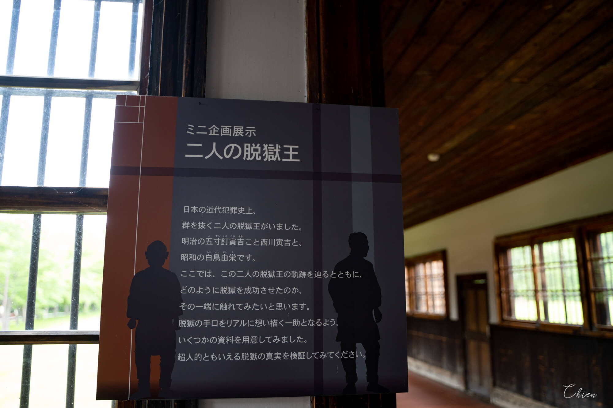 特別的建築巡禮 北海道「網走監獄博物館」越獄王