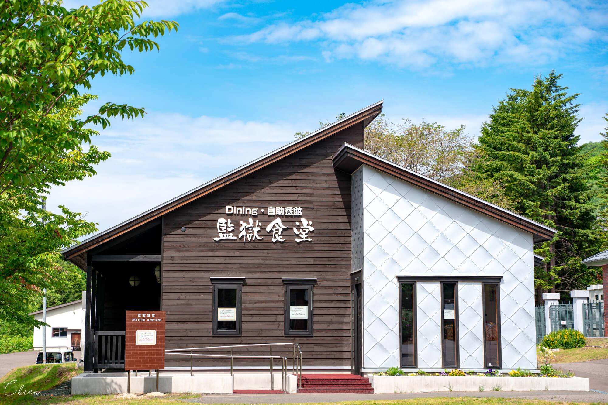 特別的建築巡禮 北海道「網走監獄博物館」食堂