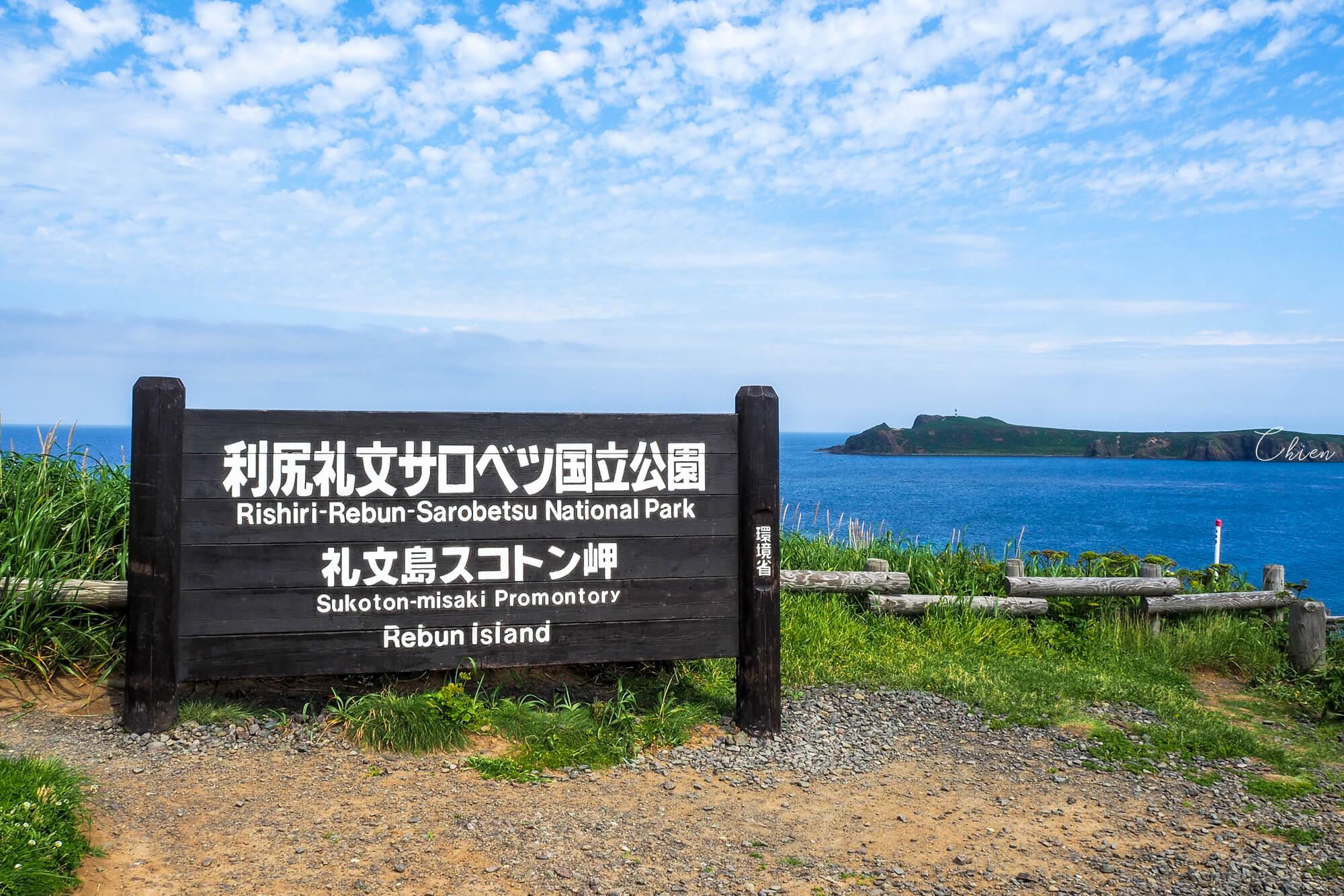 北海道稚內禮文島「須古頓岬」景點
