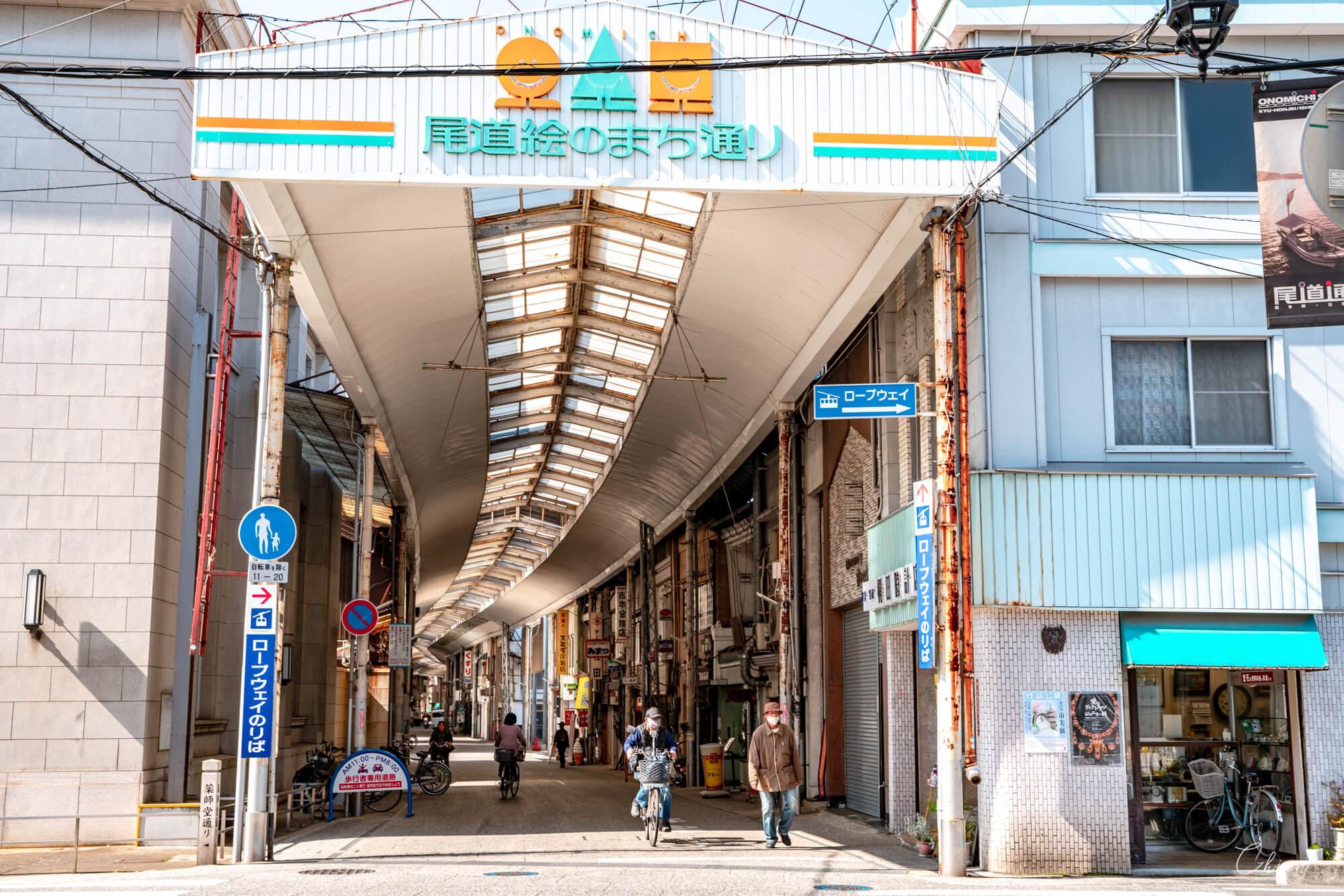 廣島尾道景點散策 商店街