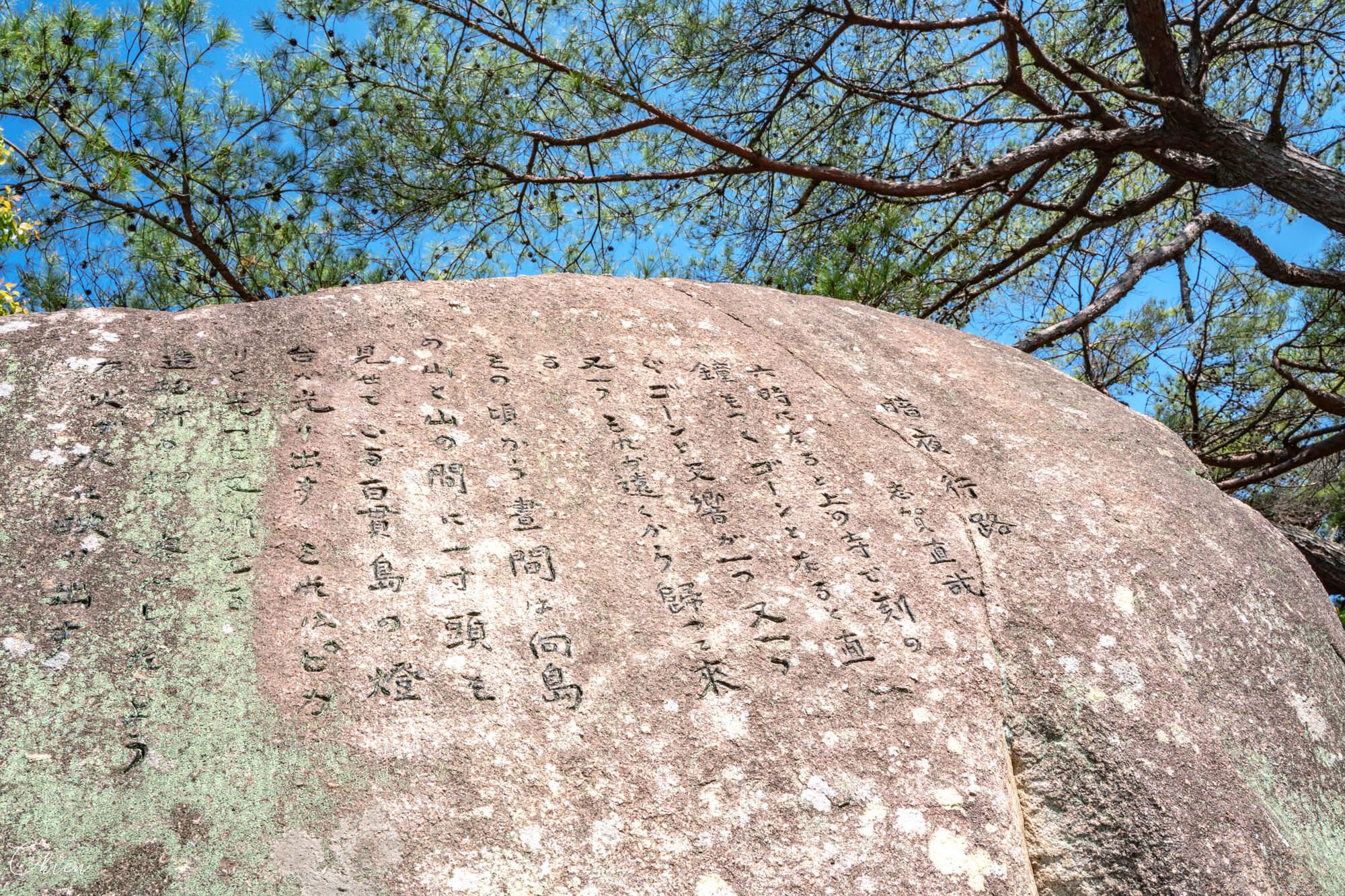 廣島尾道景點散策 瀨戶內海 文學之道3