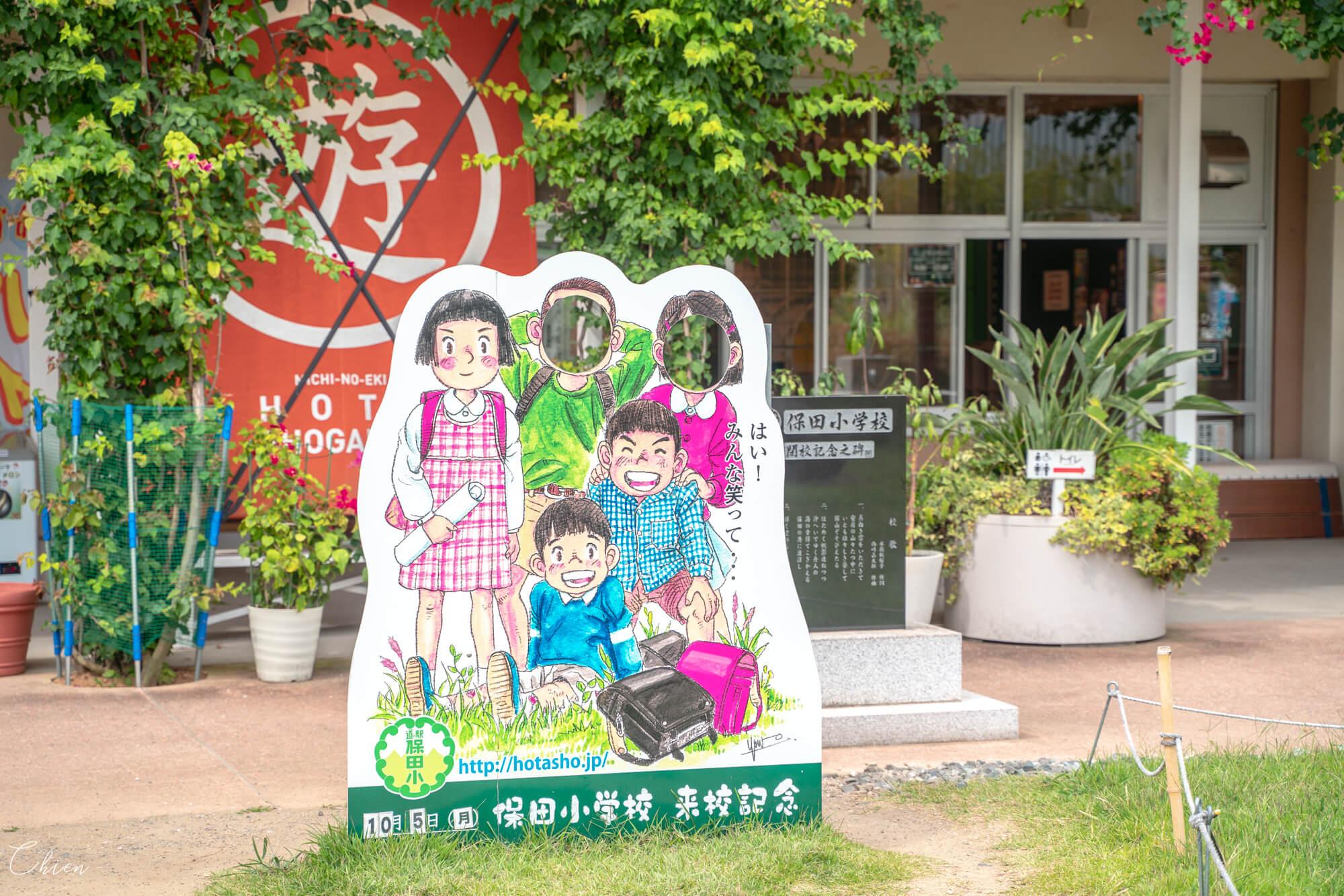 千葉觀光休息站「保田小學」