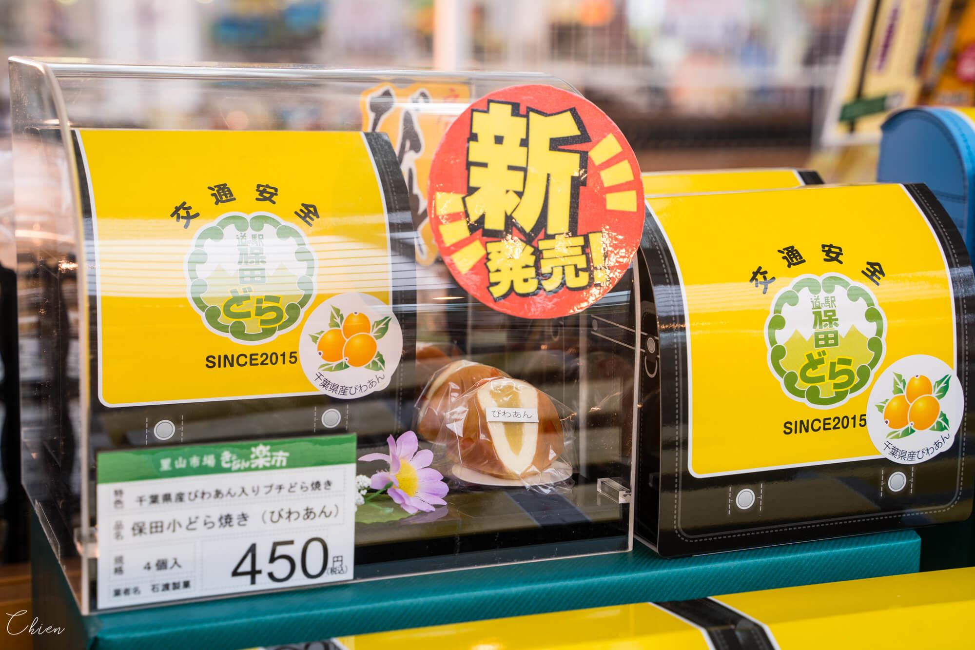 千葉觀光休息站「保田小學」 零食伴手禮