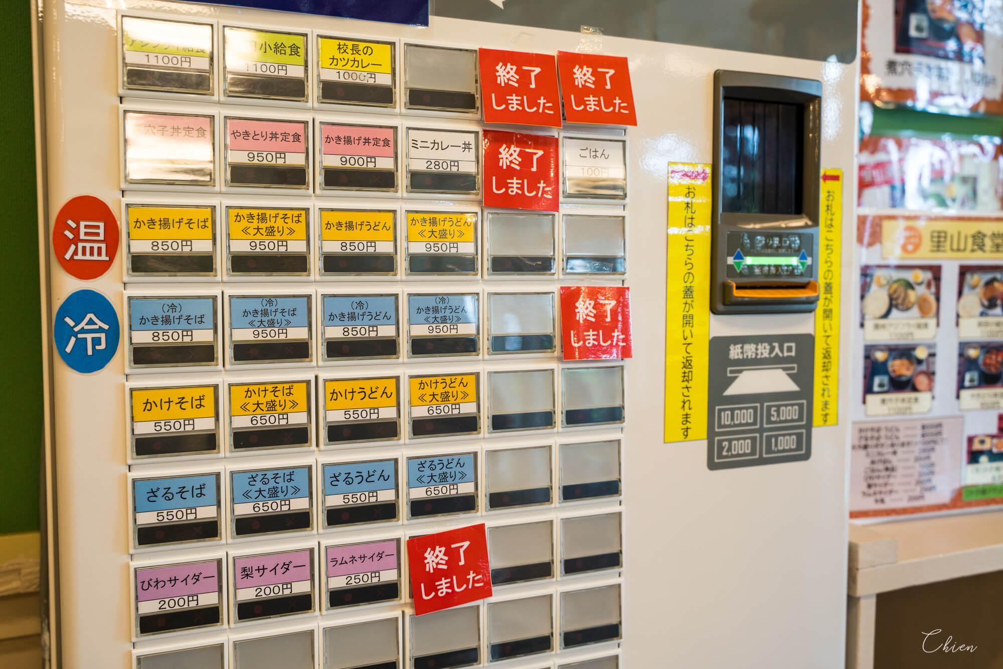 千葉觀光休息站「保田小學」食券機