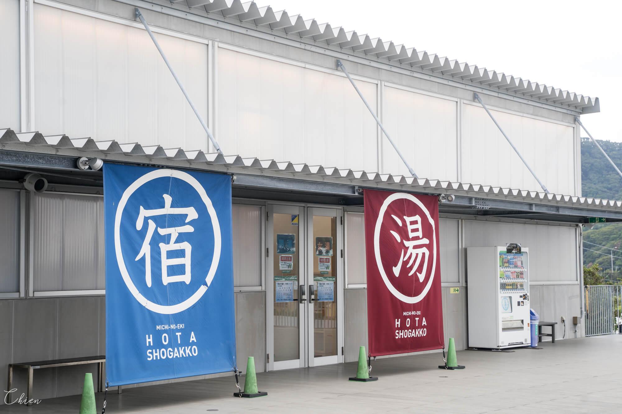 千葉觀光休息站「保田小學」住宿泡湯