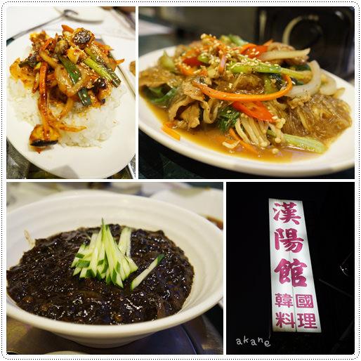 【食記】台北【漢陽館】-少女時代也喜歡的韓國料理