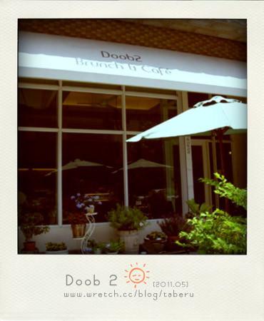【食記】 到處都是兔子的Doob 2 – 早午餐