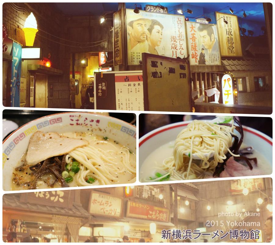 【橫濱】新橫濱拉麵博物館 懷舊場景中吃全國特色拉麵
