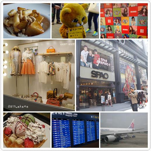 【2013首爾自助】第一天:明洞,SPAO,韓服體驗,beansbins 鬆餅