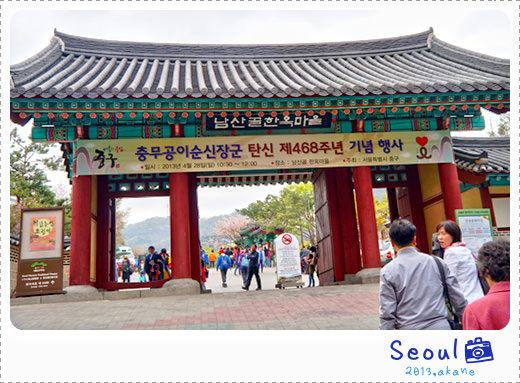 【2013首爾自助】南山韓屋村,拍照好地點