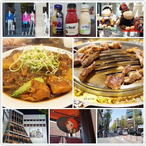 【2013首爾自助】第二天:樂天超市、新沙洞、東大門