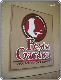 【日本】Festa Garden -趣味DIY自助吃到飽,CP超高