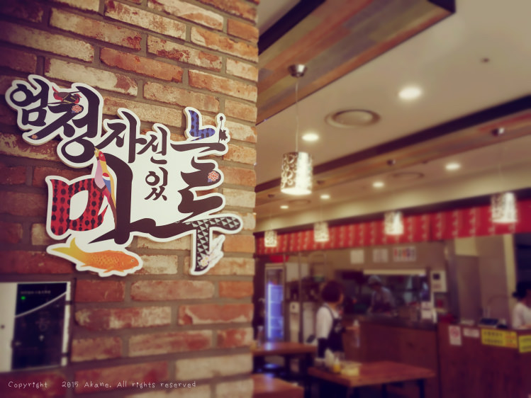 【韓國首爾】북촌손만두北村手工餃子店 辣拌麵、韓式水餃(時代廣場店)