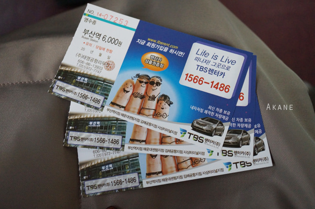 搭乘車票(可於車上直接買,請事先備好零錢)