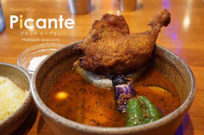 【北海道札幌】Picante(ピカンテ)湯咖哩人氣排隊名店