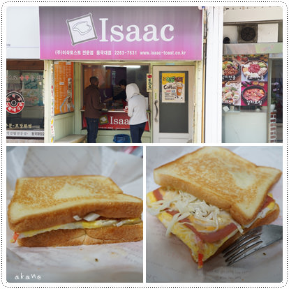 【韓國首爾】傳說中的人氣連鎖早餐Isaac-熱呼呼鐵板吐司