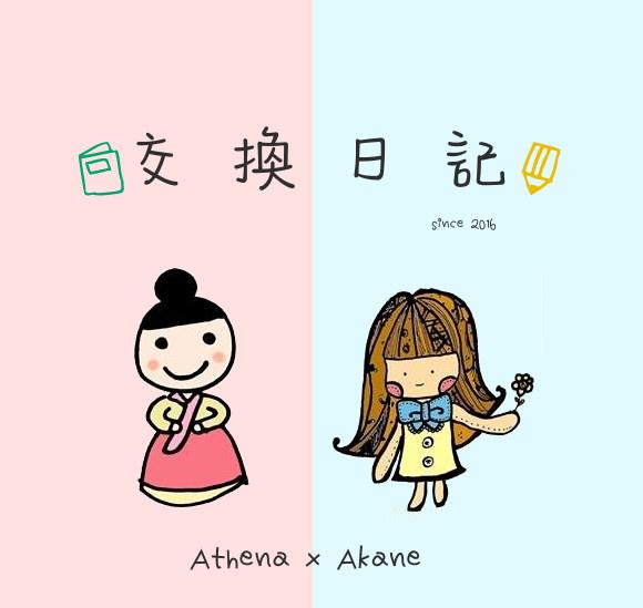 【交換日記】小倩和ATHENA的一週一日記#4 – 生活、心情、分享